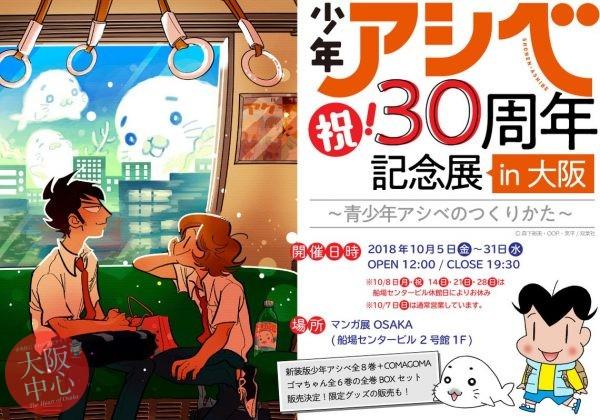 マンガ展 OSAKA 10/5オープン! 「少年アシベ30周年記念展 in 大阪~青少年アシベのつくりかた~」