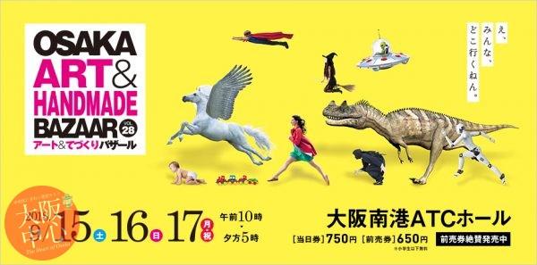 OSAKAアート&てづくりバザールVOL.28