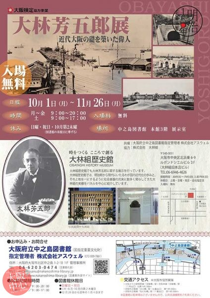 大林芳五郎展~近代大阪の礎を築いた偉人~