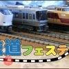 船場鉄道フェスティバル
