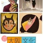 大阪文化芸術フェス2018「僕は手塚治虫になりたかった。黒田征太郎展」