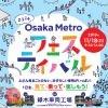 Osaka Metroフェスティバル