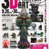 デジタル・アート・ギャラリー 3Dプリンターアート