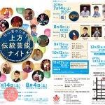 初心者のための上方伝統芸能ナイト 英語公演(Evening of Traditional Osaka Performing Arts:English performance)