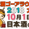 日本酒ゴーアラウンド大阪 2018