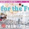 Sing for the Future Vol.32