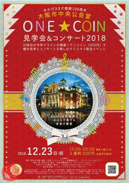 ONE★COIN 見学会&コンサート2018