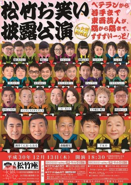 松竹お笑い披露公演 in 大阪松竹座