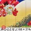 高島屋美術部創設110年記念 岩田壮平展 拈華〈日本画〉