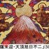 高島屋美術部創設110年記念 絹谷幸二展-豊穣富嶽・菩提心-〈洋画〉