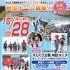 りんくうリレーマラソン 2018