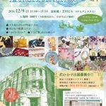 アート&ハンドメイドイベント「ARTMATEC vol.4」
