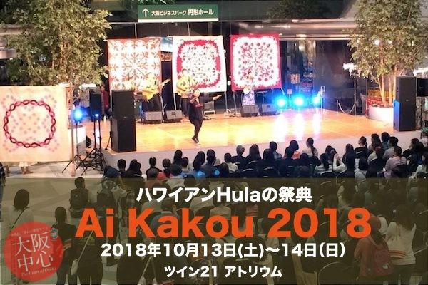 ハワイアンHulaの祭典 Ai Kakou 2018