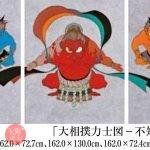 高島屋美術部創設110年記念 画集刊行記念 瀧下和之展