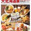 第66回大北海道展~北海道の物産と観光展~