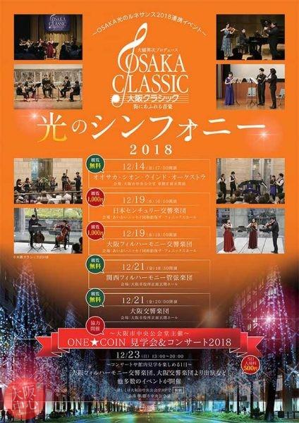 大阪クラシック 光のシンフォニー2018