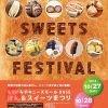 ぱん&スイーツまつり-BREAD&SWEETS FESTIVAL-