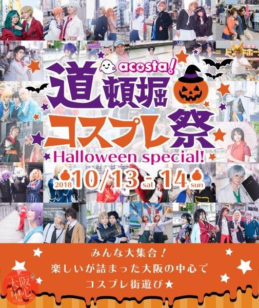 ハロウィン2018 大阪コスプレ祭