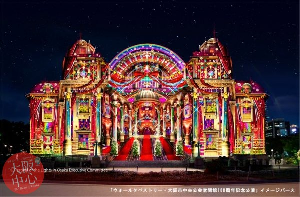 ウォールタペストリー・大阪市中央公会堂開館100周年記念公演