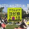 アウトドアヨガ祭り2018