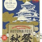 THE LANDMARK SQUARE OSAKA 一周年記念イベント「秋祭り」