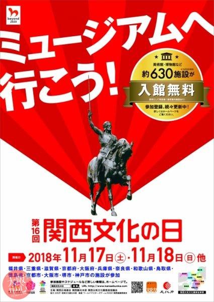 第16回関西文化の日