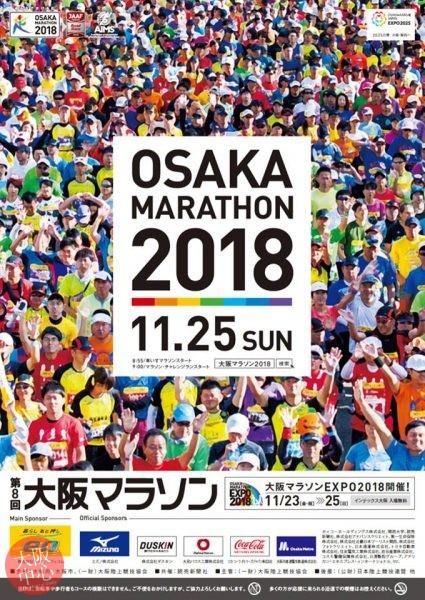 第8回大阪マラソン~OSAKA MARATHON 2018~
