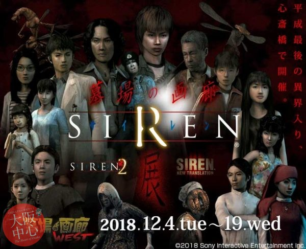 """SIREN""誕生15周年記念特別企画 墓場の画廊「SIREN展」"