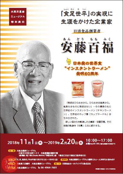大阪企業家ミュージアム特別展示「食足世平(しょくそくせへい)」の実現に生涯をかけた企業家 日清食品創業者 安藤百福