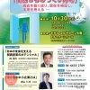 第10回がんばれ!!ものづくり日本 緊急提言シンポジウム in 関西