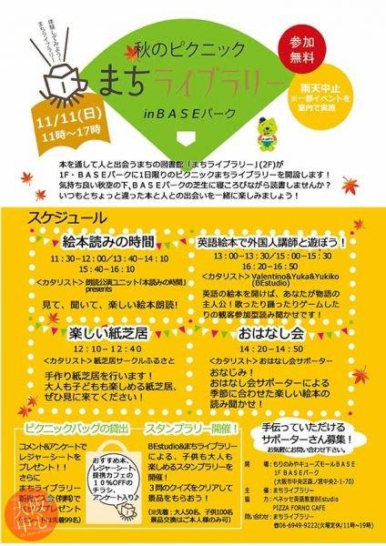 秋のピクニック まちライブラリー in BASEパーク