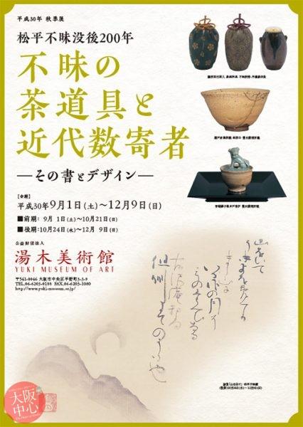 平成30年秋季展「松平不昧没後200年 不昧の茶道具と近代数寄者―その書とデザイン―」