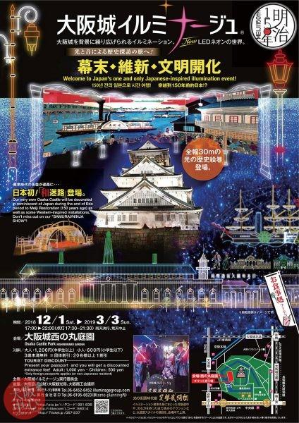 大阪城イルミナージュ2018