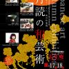 月読の和芸術~伝統をアートに、和の作家展~
