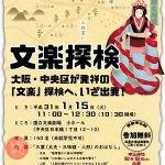 文楽探検 大阪・中央区が発祥の「文楽」探検へ、いざ出発!