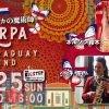 ピアニカの魔術師LIVE-ARPA PARAGUAY SOUND-