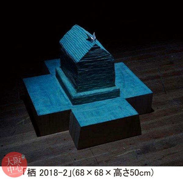 高島屋美術部創設110年記念 東京藝術大学退任記念 深井 隆展-在ることについて-