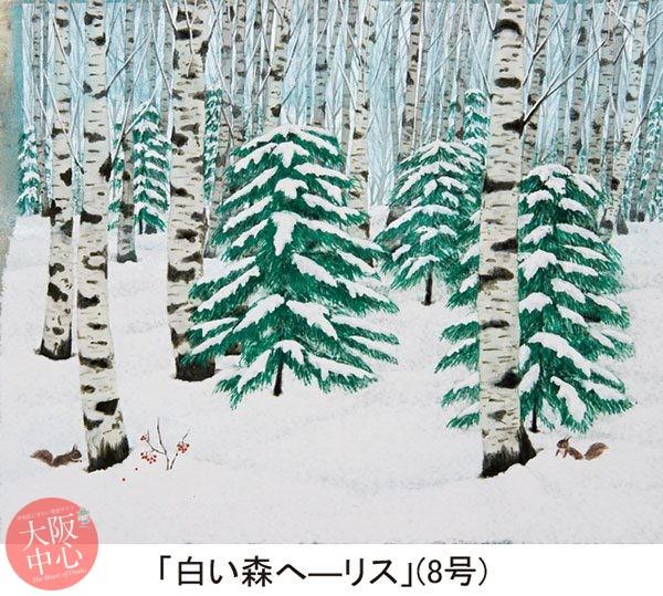 耀く森へ 猪熊佳子展