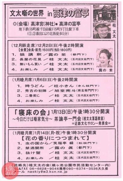 文太・噺の世界in高津の富亭(12月師走席)