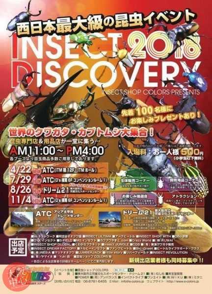 INSECT 2018 DISCOVERY