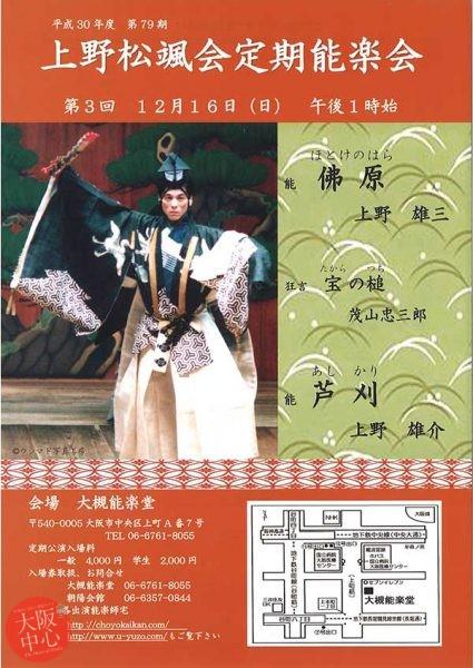 平成30年度第79期 第3回 上野松颯会定期能楽会