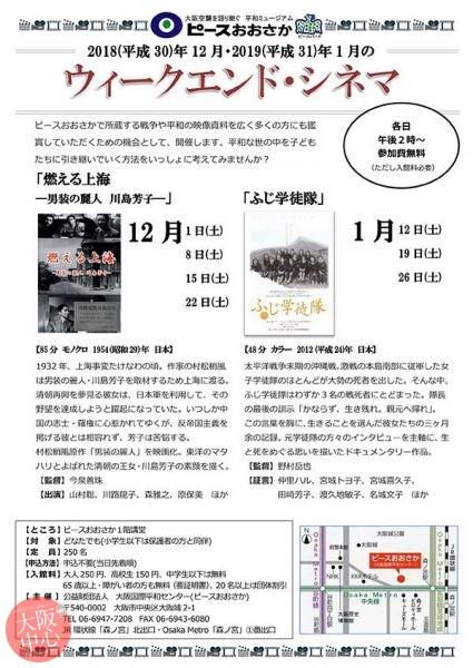 ピースおおさか ウィークエンド・シネマ12月「燃える上海―男装の麗人 川島芳子―」