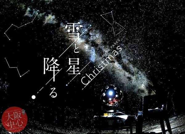 """プラネタリウムで """"星空に浮かぶ""""「雪と星降るChristmas」"""