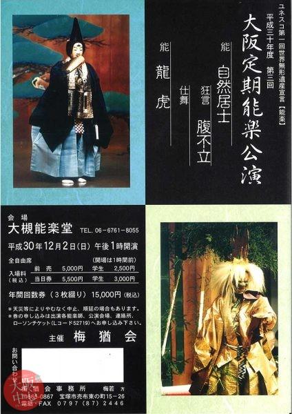 平成30年度第3回大阪定期能楽公演