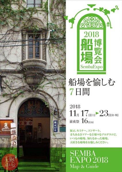 船場博覧会2018