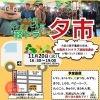 大阪農業応援マルシェ第1弾 軽トラ夕市