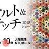 大阪キルト&ステッチショー2018