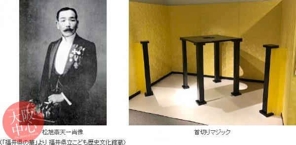 明治のスーパーマジシャン 松旭斎天一展