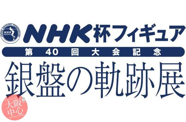 NHK杯国際フィギュアスケート競技大会 第40回大会開催記念「銀盤の軌跡展」