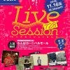 Live Session 728 vol.7 in 星空スタンド vol.8